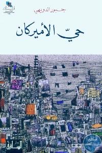 542157 - تحميل كتاب حي الأميركان - رواية pdf لـ جبور الدويهي