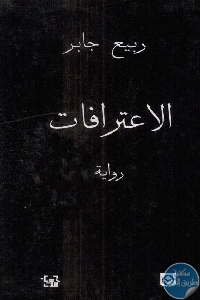 8564521 - تحميل كتاب الاعترافات - رواية pdf لـ ربيع جابر