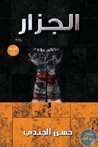 10619 669x920 - تحميل كتاب الجزار - رواية pdf لـ حسن الجندي