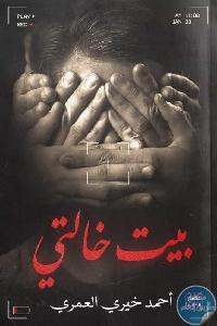 107834501 1525964384276749 5794675248435411641 o 1 669x976 - تحميل كتاب بيت خالتي - رواية pdf لـ أحمد خيري العمري