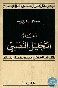 125215247 - تحميل كتاب معالم التحليل النفسي pdf لـ سيجمند فرويد