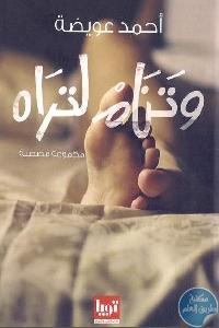 1252658962 - تحميل كتاب وتنام لتراه - مجموعة قصصية pdf لـ أحمد عويضة