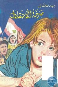 12541254 - تحميل كتاب صرخة الاستقلال - رواية pdf لـ بيار روفايل