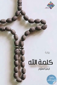 1254235 - تحميل كتاب كلمة الله - رواية pdf لـ أيمن العتوم