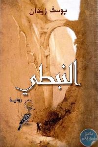 160780 - تحميل كتاب النبطي - رواية pdf لـ يوسف زيدان