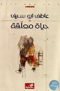 1753356 - تحميل كتاب حياة معلقة - رواية pdf لـ عاطف أبو سيف