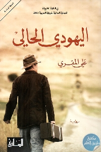 180522 - تحميل كتاب اليهودي الحالي - رواية pdf لـ علي المقري