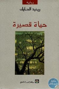 184173 - تحميل كتاب حياة قصيرة - رواية pdf لـ رينيه الحايك