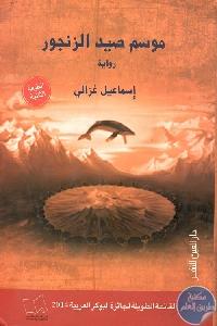 190779 - تحميل كتاب موسم صيد الزنجور - رواية pdf لـ إسماعيل غزالي