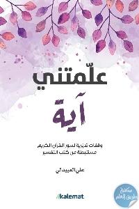 201911070833196414935 600x800 - تحميل كتاب علمتني آية pdf لـ ملهم دوباني