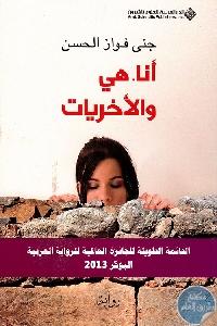 213135 - تحميل كتاب أنا، هي والأخريات - رواية pdf لـ جنى فواز الحسن