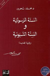 213849 - تحميل كتاب السنة الرسولية والسنة النبوية pdf لـ محمد شحرور