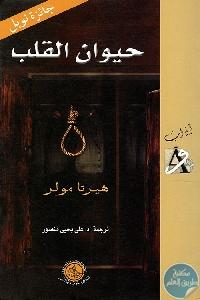 214227 - تحميل كتاب حيوان القلب - رواية pdf لـ هيرتا مولر