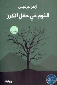 21526482 - تحميل كتاب النوم في حقل الكرز - رواية pdf لـ أزهر جرجيس