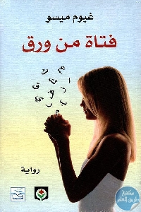 215757 500x769 - تحميل كتاب فتاة من ورق - رواية pdf لـ غيوم ميسو