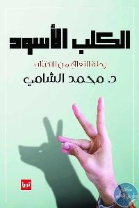 2169 670x956 - تحميل كتاب الكلب الأسود : رحلة التعافي من الاكتئاب pdf لـ د. محمد الشامي