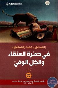 217287 - تحميل كتاب في حضرة العنقاء والخل الوفي - رواية pdf لـ إسماعيل فهد إسماعيل