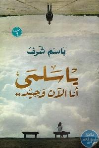 219909 - تحميل كتاب يا سلمى الآن أنا وحيد .. - رواية pdf لـ باسم شرف