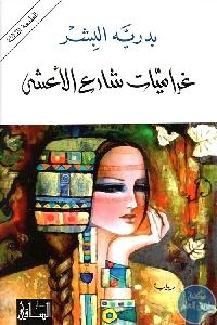 220188 - تحميل كتاب غراميات شارع الأعشى - رواية pdf لـ بدرية البشر