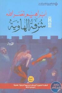 222104 - تحميل كتاب شرفة الهاوية - رواية pdf لـ إبراهيم نصر الله