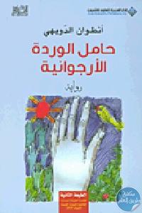 222329 - تحميل كتاب حامل الوردة الأرجوانية - رواية pdf لـ أنطوان الدويهي