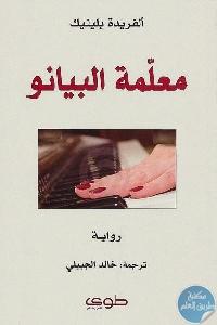 2224518 - تحميل كتاب معلمة البيانو - رواية pdf لـ ألفريدة يلينيك