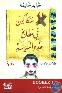 224645 - تحميل كتاب لا سكاكين في هذه المدينة - رواية pdf لـ خالد خليفة