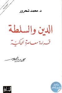 225258 - تحميل كتاب الدين والسلطة : قراءة معاصرة للحاكمية pdf لـ محمد شحرور