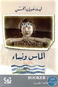 231345 - تحميل كتاب ألماس ونساء - رواية pdf لـ لينا هويان الحسن