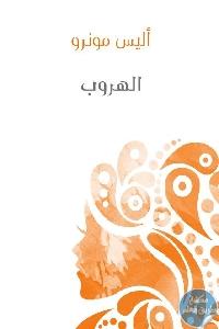 2325154 - تحميل كتاب الهروب - رواية pdf لـ أليس مونرو