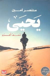 233019 - تحميل كتاب يحيى ؛ صحف أخرى - رواية pdf لـ منتصر أمين