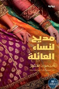 243229 - تحميل كتاب مديح لنساء العائلة - رواية pdf لـ محمود شقير