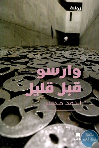 243231 - تحميل كتاب وارسو قبل قليل - رواية pdf لـ أحمد محسن