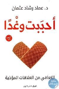 248797 500x754 - تحميل كتاب أحببت وغدا : التعافي من العلاقات المؤذية pdf لـ عماد رشاد عثمان