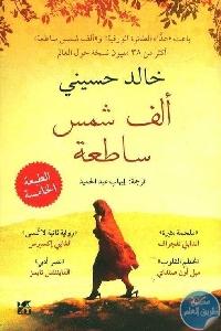 249694 1 491x752 - تحميل كتاب ألف شمس مشرقة - رواية pdf لـ خالد حسيني