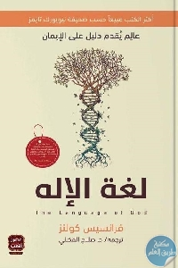 251237 463x680 - تحميل كتاب لغة الإله pdf لـ فرانسيس كولينز