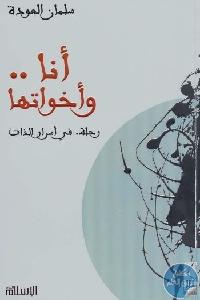 2515265 - تحميل كتاب أنا .. وأخواتها pdf لـ سلمان العودة