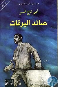 256194 - تحميل كتاب صائد اليرقات - رواية pdf لـ أمير تاج السر