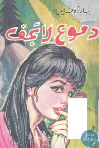2563214 - تحميل كتاب دموع لا تجف - رواية pdf لـ بيار روفايل