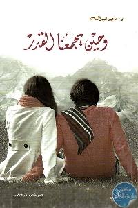 259569 - تحميل كتاب وحين يجمعنا القدر - رواية pdf لـ د. ماجد عبد الله
