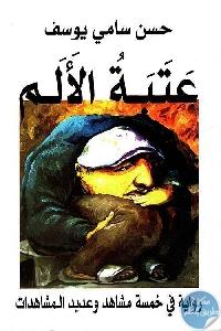 268940 500x717 - تحميل كتاب عتبة الألم - رواية pdf لـ حسن سامي يوسف