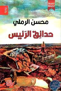 274374 - تحميل كتاب حدائق الرئيس - رواية pdf لـ محسن الرملي