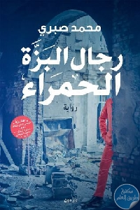 29080993. SY475  - تحميل كتاب رجال البزة الحمراء - رواية pdf لـ محمد صبري