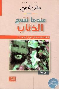 295381 - تحميل كتاب عندما تشيخ الذئاب - رواية pdf لـ جمال ناجي