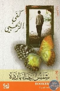 298014 - تحميل كتاب شمس بيضاء باردة - رواية pdf لـ كفى الزعبي