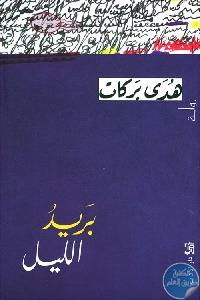 300156 - تحميل كتاب بريد الليل - رواية pdf لـ هدى بركات