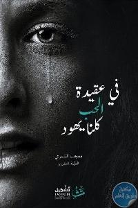 3090406 378x560 - تحميل كتاب في عقيدة الحب كلنا يهود pdf لـ معجب الشمري