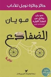 310627 - تحميل كتاب الضفادع - رواية pdf لـ مو يان