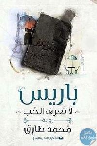 31916299 250x355 - تحميل كتاب باريس لا تعرف الحب - رواية pdf لـ محمد طارق