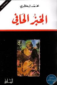 3201 - تحميل كتاب الخبز الحافي - رواية pdf لـ محمد شكري